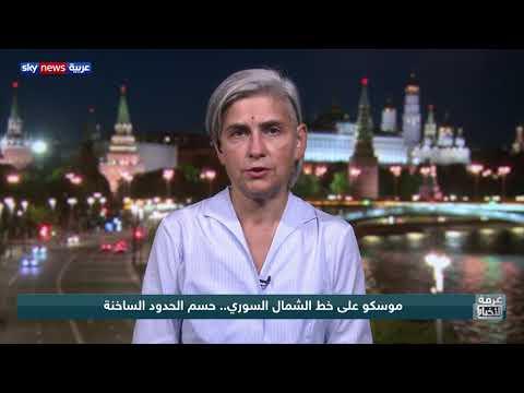 موسكو على خط الشمال السوري.. حسم الحدود الساخنة  - نشر قبل 2 ساعة
