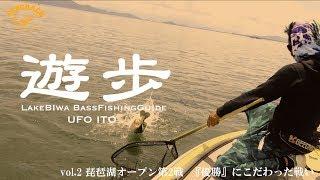 『遊歩』vol.2 琵琶湖オープン第2戦 「優勝にこだわった戦い」:伊藤 優歩 thumbnail