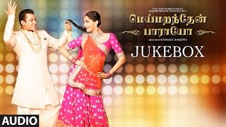 Meymarandhen Paaraayo Jukebox || PRDP Full Songs (Tamil) || Salman Khan, Sonam Kapoor