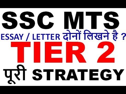 SSC MTS TIER 2 PREPARATION STRATEGY CUTOFF ESSAY WRITING  EXPECTED TOPICS QUESTIONS FOR SSC MTS 2017