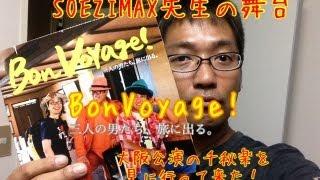 TEAM54の『前田耕陽さん』『中川浩三さん』『副島新五さん(SOEZIMAX先...