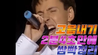 [Sub] 세젤쉬 - 고음을 편하게 내는 방법 How to sing the high notes easily