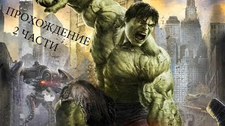 the incredible hulk прохождение #2части