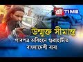 PRATIDIN TIME EXCLUSIVE | Baba from Bangladesh enters Assam without any valid papers