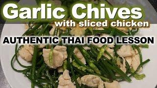 Authentic Thai Recipe For Garlic Chives With Sliced Chicken | ผัดดอกกุ้ยช่าย | Dok Mai Gui Chai