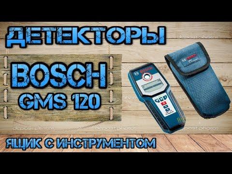 Детектор Bosch GMS 120 (детектор проводки, дерева, металлоискатель). Ящик с инструментом