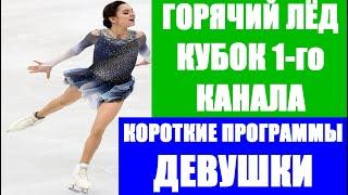 ГОРЯЧИЙ ЛЁД Кубок 1 го канала по фигурному катанию 2021 Командный турнир Короткие программы девушки