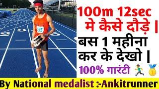How to run 100m sprint faster   100m workout   Running speed kaise badhaye  100m race 🏃🏃🥇🥇