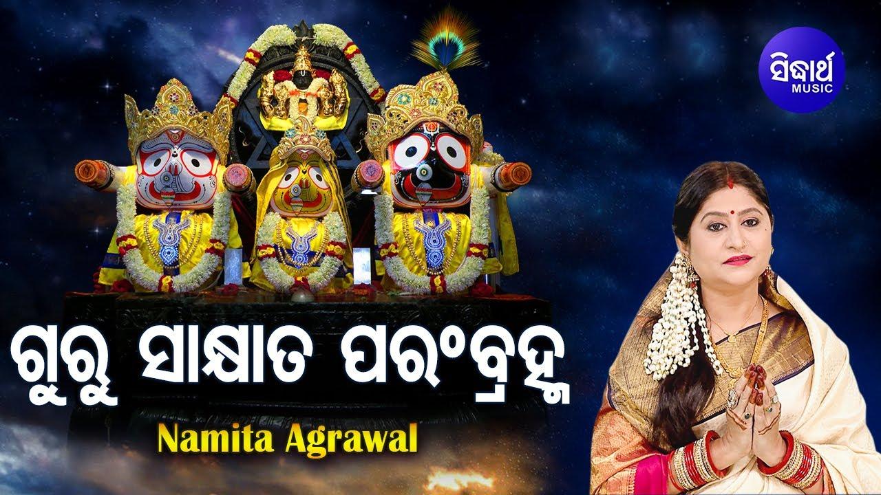 Tume Bramha Bishnu Tume Maheswara (Guru Bandana )ଗୁରୁ ବନ୍ଦନା | Namita Agrawal | Sidharth Music