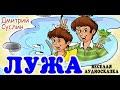 Заколдованная лужа Веселые рассказы и смешные истории про ребят Дмитрий Суслин аудиосказка онлайн mp3