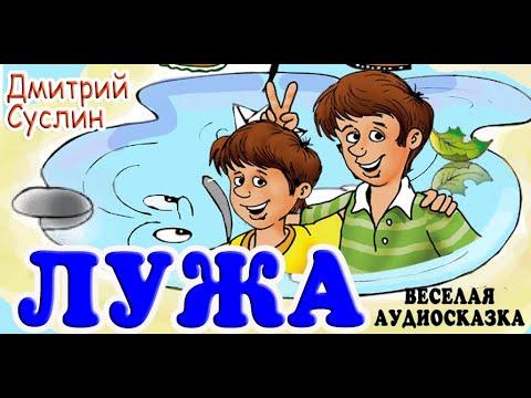 Заколдованная лужа. Веселые рассказы и смешные истории про ребят, Дмитрий Суслин, аудиосказка онлайн