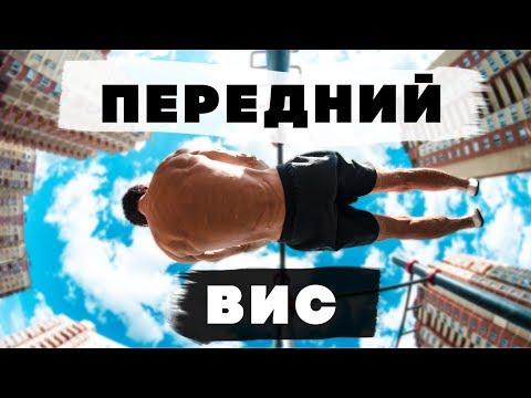 ПЕРЕДНИЙ ВИС -