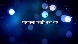 Mitwa Marathi Whatsapp Status,whatsapp marathi status,whatsapp marathi status video Hitesh Patil