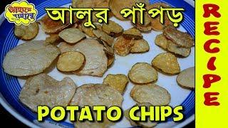 Potato chips | আলুর পাঁপড় | Easy Recipe in Bengali