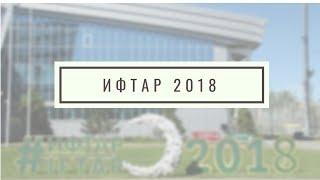 6 РЕСПУБЛИКАНСКИЙ ИФТАР 2018 / Как это было ?