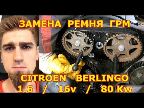ЗАМЕНА РЕМНЯ ГРМ / CITROEN BERLINGO / 1.6 16v 80Kw / 2006 / CHANGING THE TIMING BELT