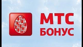 видео Что такое МТС Бонус? | Услуги МТС