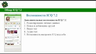 ICQ 7.2 Описание программы. ВидеоУрок - Обзор программы ICQ