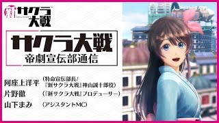 「サクラ大戦 帝劇宣伝部通信」第3回(8/21)