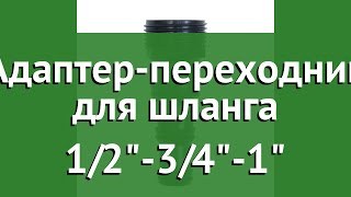 Адаптер-переходник для шланга 1/2-3/4-1 (Архимед) обзор 90928