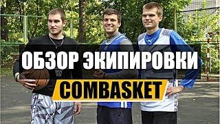 ОБЗОР ЭКИПИРОВКИ ОТ COMBASKET !