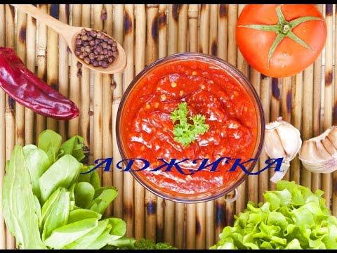 аджика на зиму рецепты с фото с зеленью