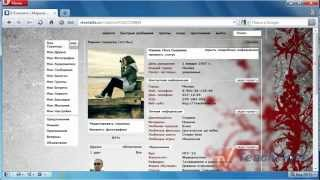 Как установить темы для «Вконтакте»?(В данном видеоуроке мы расскажем как красиво оформить свою страницу Вконтакте. http://youtube.com/teachvideo - наш канал..., 2011-09-16T16:07:37.000Z)