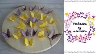 Красивые бабочки из мастики без специального молда.