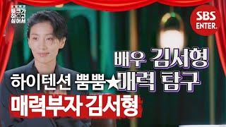 [스페셜] '매력 부자 언니' 김서형의 히말라야급 흥 텐션↗ | 이동욱은 토크가 하고 싶어서(Because I want to talk) | SBS Enter.