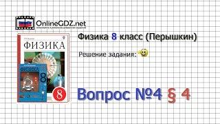 Вопрос №4 §4. Теплопроводность - Физика 8 класс (Перышкин)