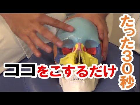 【手技ビデオ】30秒おでこをこするだけ!全身ユルユルになる脳脊髄液アプローチ