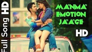 Manma Emotion Jaage - Full Song HD Dilwale varun dhavan kriti sanon