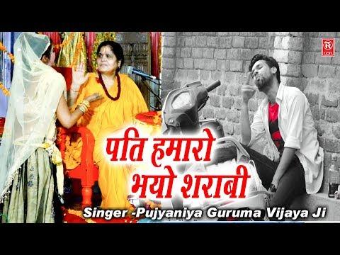 पति-हमारो-भये-शराबी-|-pati-hamaro-bhaye-sharabi-|-pujniye-guru-maa-vijyaa-ji-|-dj-song-2019