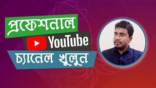 How to Create a Professional YouTube Channel in Bangla   কিভাবে ইউটিউব চ্যানেল খুলবেন?
