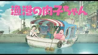 『漁港の肉子ちゃん』超特報