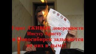 Горят ЛЖИВЫЕ доверенности Иисусу Христу и Новосибирск задыхается от них в дыму пожаров!