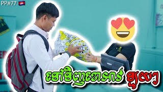 ទៅទិញខោអាវឡូយៗ (I Went Shopping For New Clothes) | Phnom Penh Vlog #77