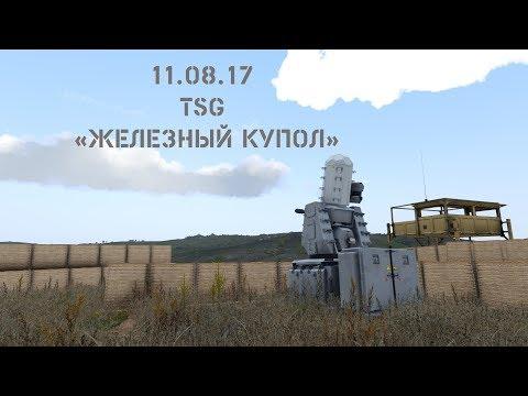 """Серьезные игры на Тушино.SG """"Iron Dome"""" 11.08.17"""