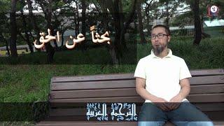 قصة إسلام الرجل الكوري(كرم)