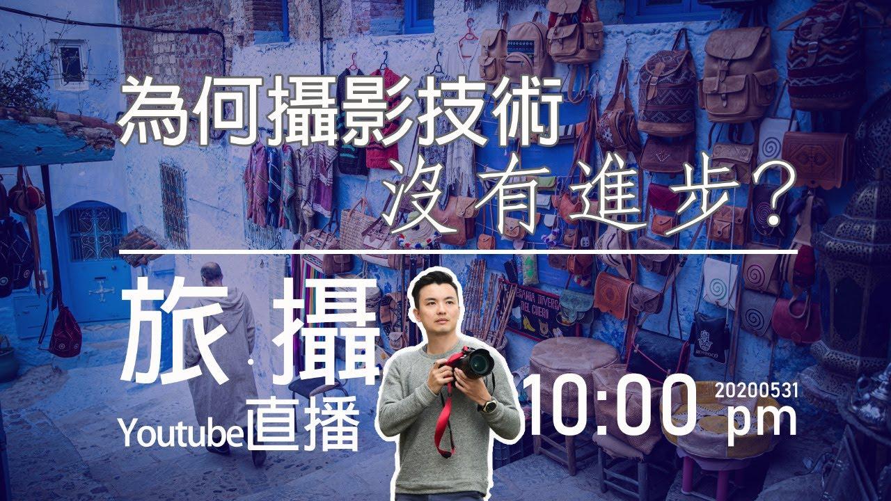為何攝影沒有進步? 可能就是這5個原因! 中文字幕 2020 0531 (旅攝Live廣東話教學 32) - YouTube