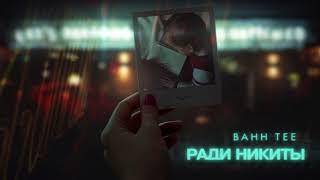 Bahh Tee - Ради Никиты (AUDIO 2010)