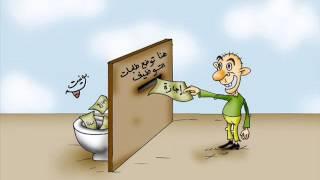 الأوضاع الاجتماعية المزرية التي يعيش فيها الشعب المغربي