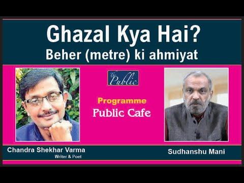 Ghazal Kya Hai?  Beher (metre) ki ahmiyat ll Public Cafe with Sudhanshu mani