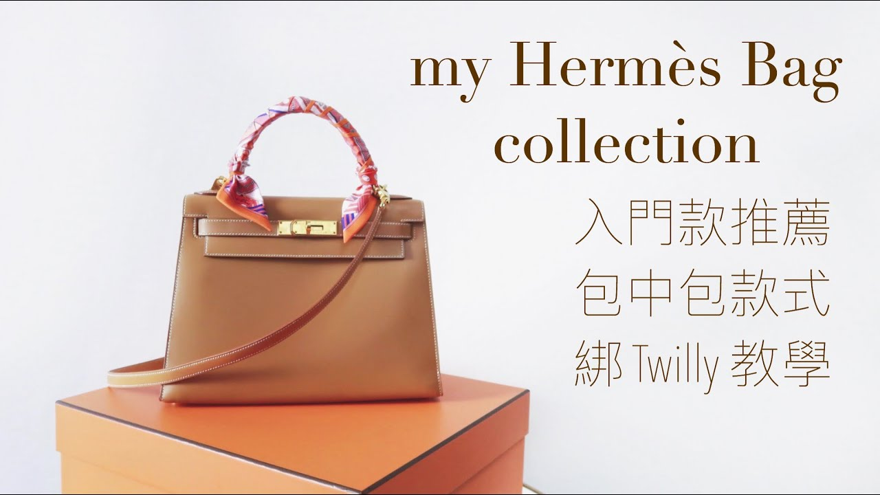 My Hermès Collection 愛馬仕入門款包包分享   愛包枕 & 包中包分享, 綁Twilly 教學 ♥ HelloItsMi - YouTube