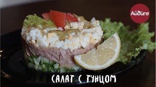 Салат с тунцом (0+)