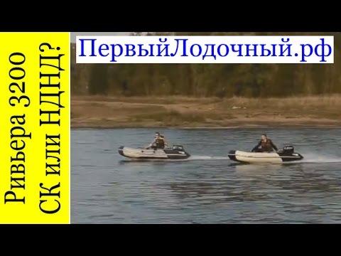Лодки РИВЬЕРА 3200 СК и 3200 НДНД. Сравнение от ПервогоЛодочного
