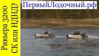 Лодки РИВЬЕРА 3200 СК и 3200 НДНД. Сравн...