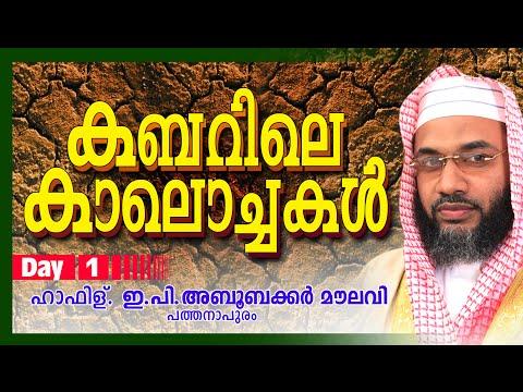 കബറിലെ കാലൊച്ചകൾ | Day 1 | Islamic Speech In Malayalam | E P Abubacker Al Qasimi New Speeches 2015