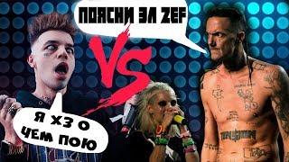 ЭЛДЖЕЙ зеф? Элджей - позорище ZEF! Он НЕ ЗНАЕТ что такое зеф! Die Antwoord vs Элджей