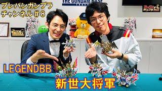 プレバンガンプラチャンネル#8『LEGENDBB 新世大将軍【特典付】』 thumbnail